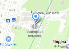 Компания «Храм Успения Пресвятой Богородицы в Троице-Лыково» на карте