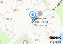 Компания «Магазин в Летово» на карте