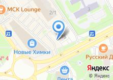 Компания «Строящийся жилой дом по ул. Дружбы (Химки)» на карте