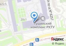 Компания «Российский химико-технологический университет им. Д.И. Менделеева» на карте