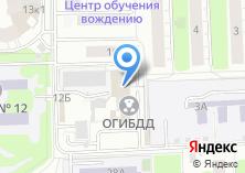 Компания «Отдел вневедомственной охраны Управления МВД России по городскому округу Химки» на карте