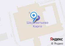 Компания «Шереметьево-Карго» на карте