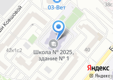 Компания «Средняя общеобразовательная школа №2025» на карте