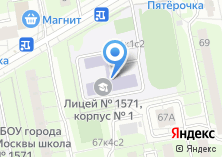 Компания «Лицей №1571 с дошкольным отделением» на карте