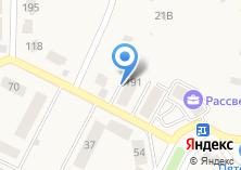 Компания «Строящийся жилой дом по ул. Рассвет пос» на карте