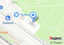 Компания «Строящееся административное здание по ул. Гоголя (г. Химки)» на карте