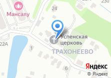 Компания «Храм Успения Пресвятой Богородицы в Трахонеево» на карте
