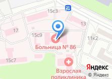 Компания «Клиническая больница №86 Федерального медико-биологического агентства России» на карте
