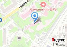 Компания «Химкинская центральная городская больница» на карте