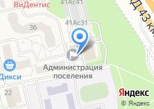 Компания «Администрация сельского поселения Мосрентген» на карте