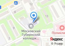 Компания «Московский областной колледж искусств» на карте