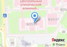 Компания «Главный клинический военный госпиталь» на карте