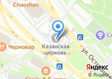 Компания «Храм Казанской иконы Божией Матери в Теплом Стане» на карте