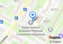 Компания «Храм Иконы Божией Матери Скоропослушница на Ходынском Поле» на карте