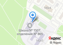 Компания «Средняя общеобразовательная школа №865» на карте