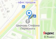 Компания «Храм святителя Стефана Пермского» на карте
