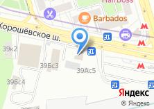 Компания «Магазин автозапчастей на Хорошевском шоссе» на карте