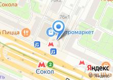 Компания «Станция Сокол» на карте