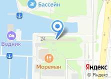 Компания «Парусный клуб водник» на карте