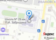 Компания «Средняя общеобразовательная школа №29 им. П.И. Забродина» на карте