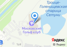 Компания «Московский Городской Гольф-Клуб» на карте