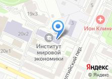 Компания «Московский институт мировой экономики и международных отношений» на карте