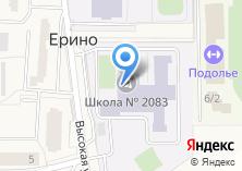 Компания «Еринская средняя общеобразовательная школа» на карте