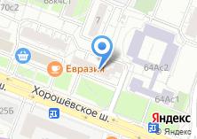 Компания «Магазин одежды и обуви на Хорошёвском шоссе» на карте
