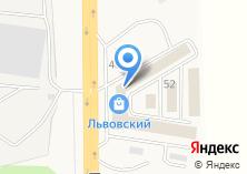 Компания «Львовский» на карте