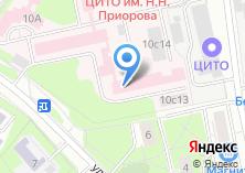 Компания «Центральный институт травматологии и ортопедии им. Н.Н. Приорова» на карте