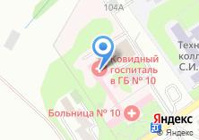 Компания «Городская больница №10» на карте