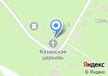 Компания «Храм Казанской Иконы Божией Матери в Узком» на карте