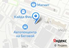 Компания «Автотехцентр на Беговой» на карте