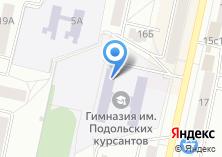 Компания «Гимназия им. Подольских курсантов» на карте