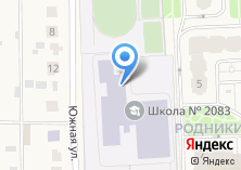 Компания «Средняя общеобразовательная школа №2083» на карте