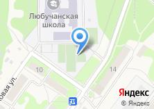 Компания «Любучанская средняя общеобразовательная школа» на карте