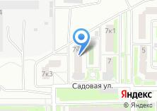 Компания «Строящееся административное здание по ул. Садовая (г. Подольск)» на карте