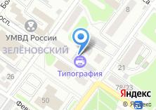 Компания «Подольская фабрика офсетной печати» на карте