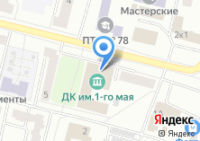 Компания «Дом культуры им. 1 Мая» на карте