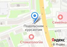 Компания «Подольск-Сервис» на карте