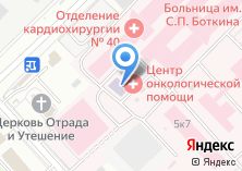 Компания «Медицинский колледж им. С.П. Боткина» на карте