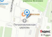 Компания «Храм Святых Первоверховных Апостолов Петра и Павла в Ясенево» на карте
