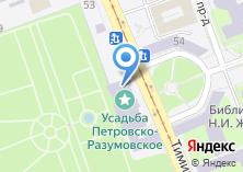 Компания «Российский государственный аграрный университет им. К.А. Тимирязева» на карте