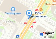 Компания «Станция Новые Черёмушки» на карте