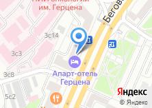 Компания «Почтовое отделение №125284» на карте