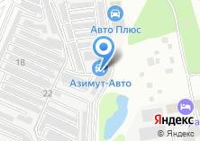 Компания «Азимут-авто» на карте