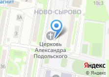Компания «Храм Александра Пресвитера Подольского» на карте