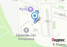 Компания «Приход Храма Святителя Киприана митрополита Московского» на карте