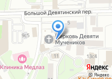 Компания «Православный Храм Девяти мучеников Кизических» на карте