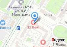 Компания «32 Дент - Стоматологическая клиника» на карте